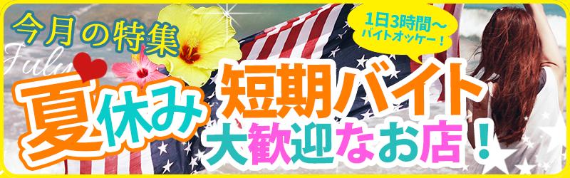 夏休み短期バイト大歓迎!特集