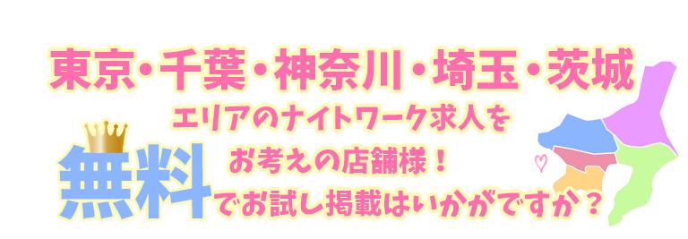 東京・千葉・神奈川・埼玉・茨城エリアのナイトワーク無料掲載