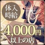 体入時給4000円以上のお店