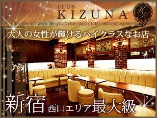Club KIZUNA ~絆~ (キズナ)