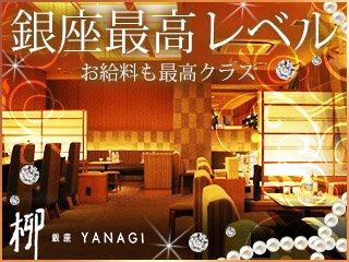 柳 〜YANAGI〜