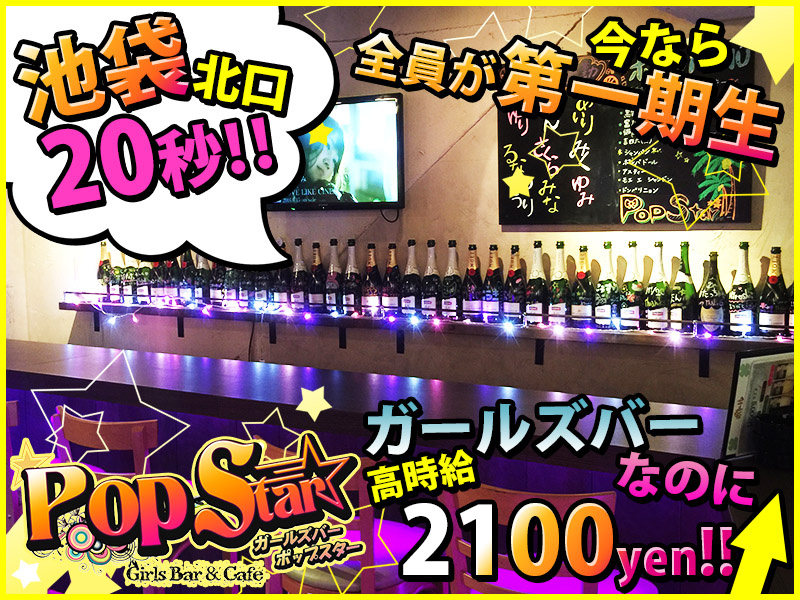 Pop Star (ポップスター)