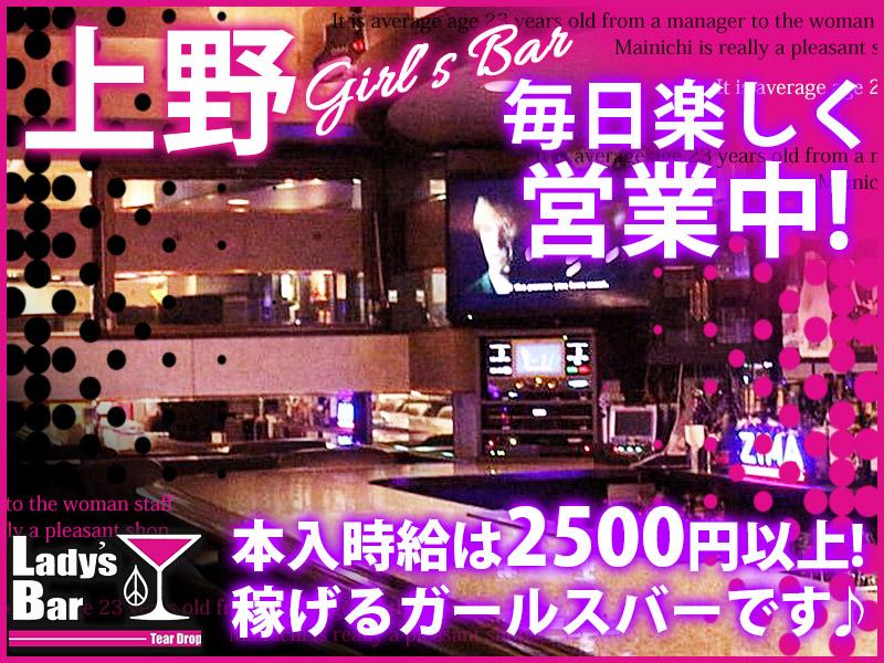Lady's Bar Tear Drop (ティアドロップ)