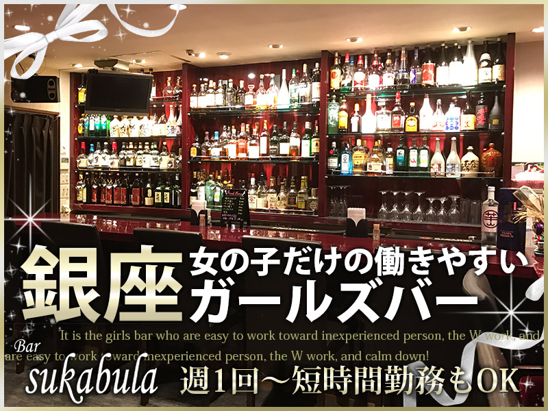 Bar sukabula (スカブラ)
