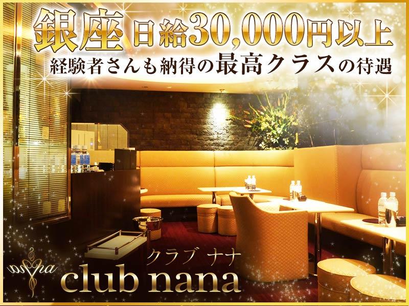 club nana (クラブナナ )